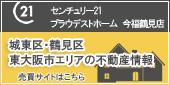 センチュリー21今福鶴見店売買